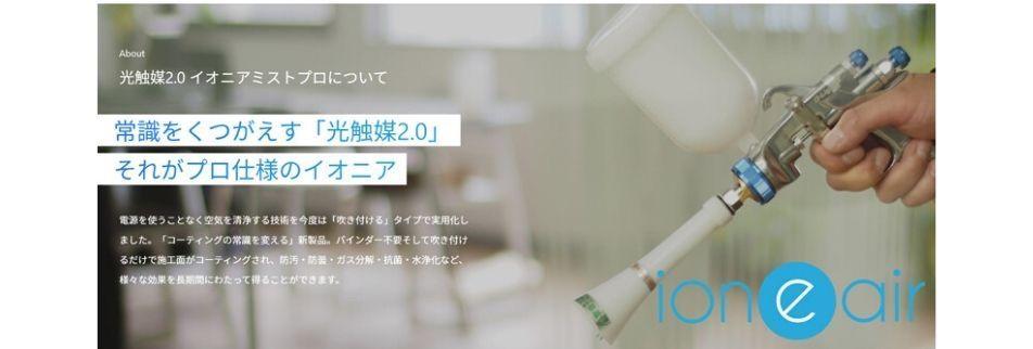 光触媒コーティング イオニアミストPRO 三重県【イオニアミストプロ認定施工店】